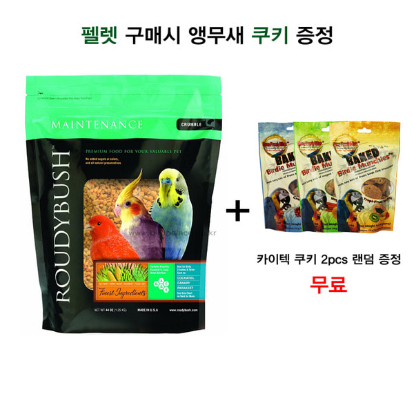 라우디부쉬 Crumble Maintenance Pellet 1.25kg